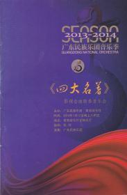 广东民族乐团音乐季.《四大名著》——影视金曲新春音乐会(节目单)