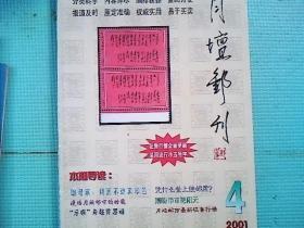 月坛邮刊(2001,4)