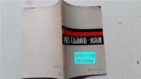 中国工人运动的第一次高潮 蔡昌瑞 著 黑龙江人民出版社 32开