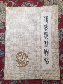 工艺美术内部参考丛书——传统题材的图稿【扉页有名,如图】
