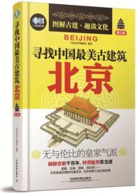 尋找中國最美古建筑:北京(第2版)