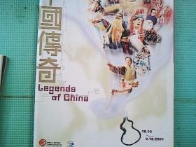 节目单:中国传奇艺术节(2001,12,2)