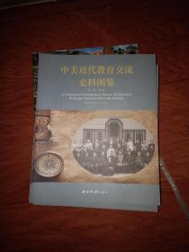 中美近代教育交流史料图鉴