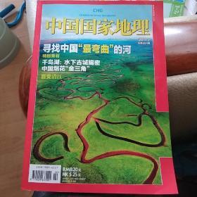 中国国家地理 2011年第2期 总第604期