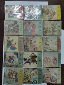 经典老版古典名著套书连环画 《岳飞传》1-15全