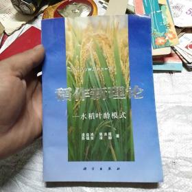 稻作新理论:水稻叶龄模式
