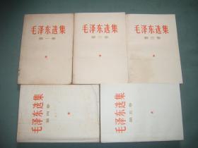 毛泽东选集【全五卷】1966年7月改横排本9月上海第1次印刷