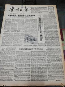 【报纸】贵州日报 1963年10月14日【印度政府设置层层障碍使中印和平谈判无法举行】【社论:印度政府目前没有和平谈判的诚意】