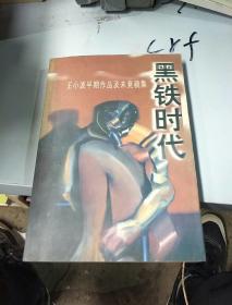 黑鐵時代:王小波早期作品及未竟稿集