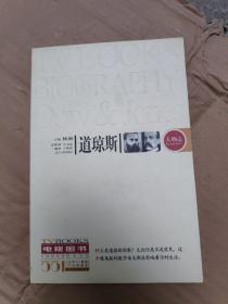 道琼斯_阳光电视图书.人物志系列