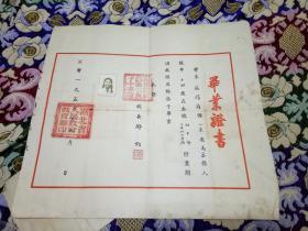 1953年湖北省武昌第三女子中学毕业证书