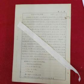 王坤元手稿中山大学图书馆