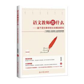 语文教师教什么:基于语文教学的文本解读研究