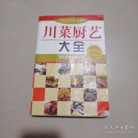川菜厨艺大全【大32开】