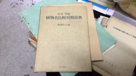 日本、中国植物名比较对照
