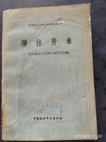 外国文学研究资料丛书--继往开来---轮苏联文学发展中的若干问题