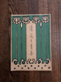 《续护生画集》(弘一法师题字,丰子恺作画,佛学书局民国二十九年初版)