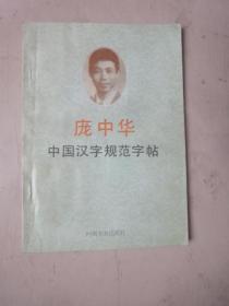 庞中华中国汉字规范字帖(1991年1版1印),