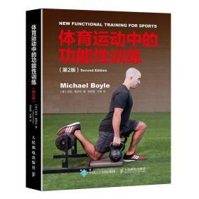 体育运动中的功能性训练 第2版 迈克鲍伊尔 Michael Boyle 功能性体能训练书籍 运动健身器械训练方案肌肉力量健身教练  现货  9787115461308