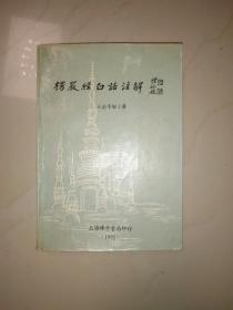 楞严经白话注解(32开平装)