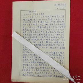周琼华手稿中山大学图书馆