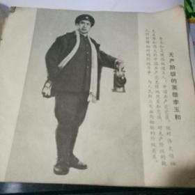 红灯记《十一场革命现代京剧》24开连环画 (黑白水粉画)无封皮