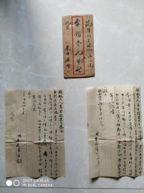 3.民国实寄封【带】信件