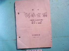 歌剧剧本:阿依古丽----中国歌剧院1977年演出本