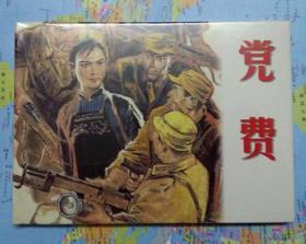 党费[上海32开大精装][品弱]