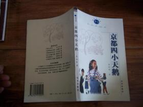蓝宝石丛书:京都四小天鹅 作者詹国强签名留言赠送本