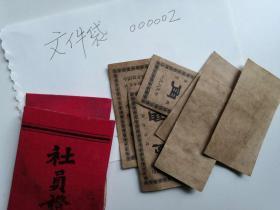 中国农业银行 林县支行 饭票  6张合出售