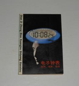 电子钟表选购使用检修  1990年