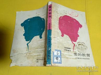 爱的教育―一个意大利小学生的日记