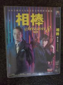 日剧精品系列:相棒 第8季2009日本和泉圣治作品(全19集)