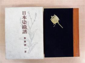 日本染织谱 介绍日本各地的染织工艺  180套限定版 带盒套  499页  多为黑白图片 品好包邮