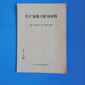 """关于""""征服王朝""""的资料——摘自"""
