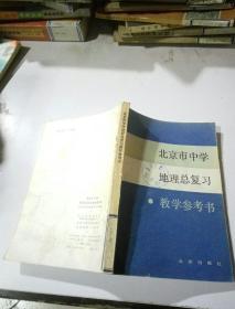 北京市中学地理总复习教学参考书