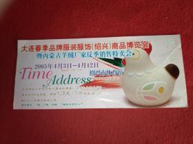 大连春季品牌服装服饰(绍兴)商品博览会 门票  2005