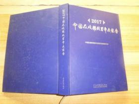 中国反侵权假冒年度报告2017