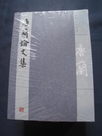 唐蘭論文集  平裝本四冊全  上海古籍出版社2018年一版一印 私藏好品
