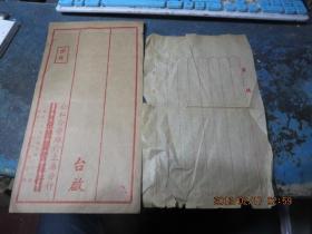做假必备,      解放初年《公私合营银行上海分行》空白信封,附空白信笺纸一张,       存于a纸箱176