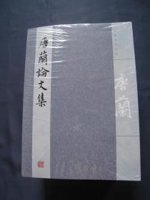 唐蘭論文集  平裝本四冊全  上海古籍出版社2018年一版一印 私藏本