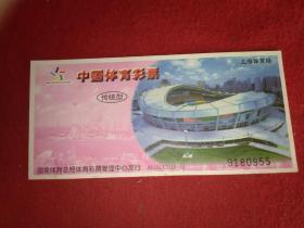 中国体育彩票(传统型)背景图:上海体育场 门票  1999