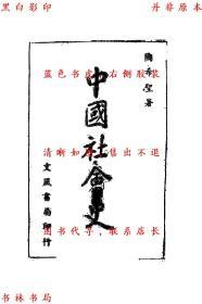 中国社会史-陶希圣著-民国文风书局刊本(复印本)