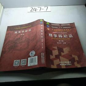 """刑事訴訟法(第六版)/普通高等教育""""十一五""""國家級規劃教材·面向21世紀課程教材"""
