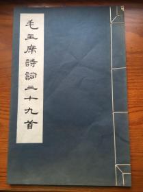 毛主席诗词三十九首1977上海书画社(木刻雕版精印)宣纸线装