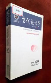 当代语言学  2017(第 1――4 期)