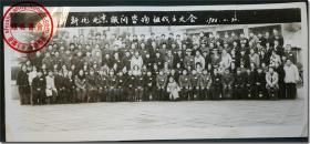 《振兴新化 北京顾问咨询组成立大会·1986.11.30》,黑白合影老照片,1986年11月30日在北京拍摄,尺寸(长×宽):28.9厘米×12.9厘米。