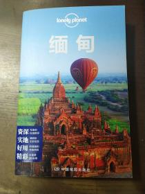 Lonely Planet 旅行指南系列:缅甸