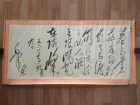 《毛主席手书《七绝?为李进同志题所摄庐山仙人洞照》》1968年对开宣传画,带轴及挂绳